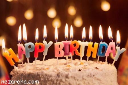 متن تبریک تولد , پیام عاشقانه تبریک تولد , تولدن مبارک , تبریک تولد رسمی به دوست , j,gn lfhv;