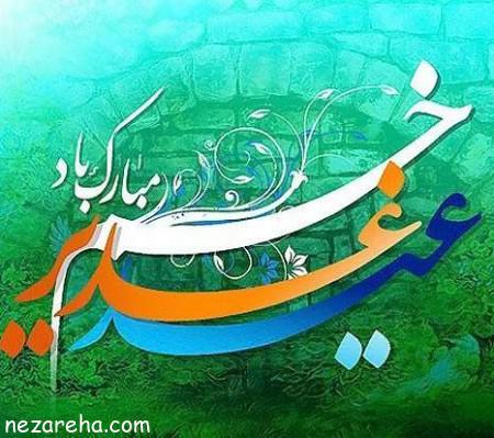 تبریک عید غدیر خم , متن تبریک عید غدیر , پیامک عید غدیر , پیام تبریک عید غدیر به سادات