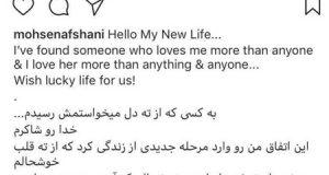 ازدواج محسن افشانی بازیگر پرحاشیه این روز های ایران