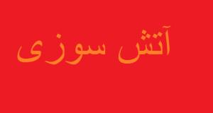 آتش سوزی مجتمع پتروشیمی نوید زر شیمی در ماهشهر