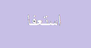 استعفای صالحی امیری از شهرداری تهران