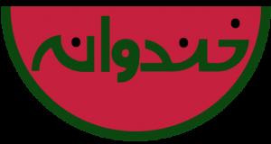 پخش شدن سری جدید برنامه خندوانه در نوروز سال 97