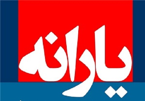 زمان واریز یارانه نقدی بهمن 96 مشخص شد