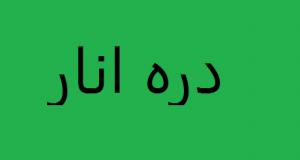 دره انار در کدام منطقه قرار دارد