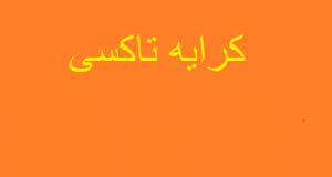 گران شدن کرایه تاکسی در تهران از 12 خرداد اجرا می شود