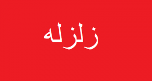 زلزله پنج ریشتری راور کرمان را لرزاند