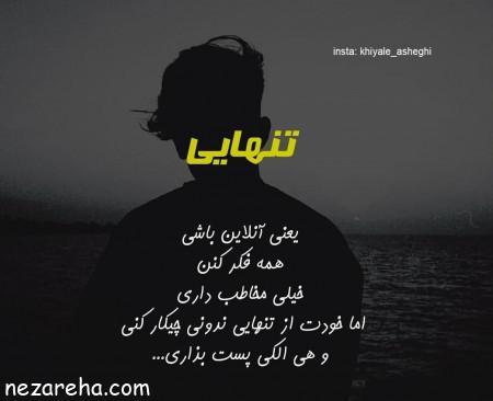 متن غمگین تنهایی , جملات غمگین مرگ , متن غمگین کوتاه جدایی , اس ام اس غمگین