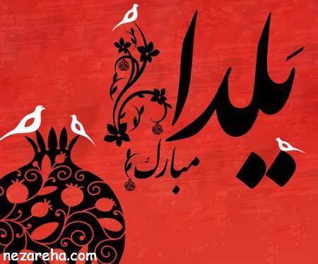 تبریک شب یلدا , شعر شب یلدا , متن شب یلدا , عکس پروفایل شب چله